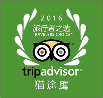 2016 年 TripAdvisor Travelers' Choice 旅客之选酒店大奖